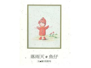 kia 秋時節, 又閣 du 著落雨天。