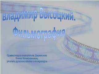 Владимир  В ысоцкий. Фильмография