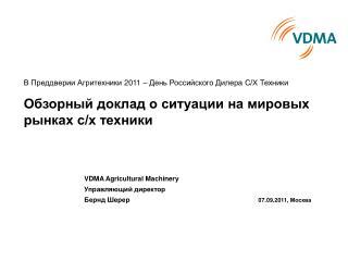 VDMA Agricultural Machinery Управляющий директор Бернд Шерер 07.09.2011,  Москва