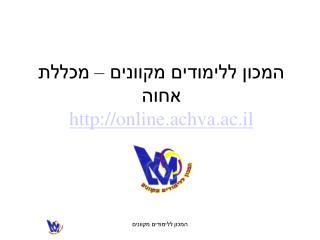 המכון ללימודים מקוונים – מכללת אחוה online.achva.ac.il