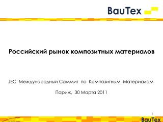 Российский рынок композитных материалов