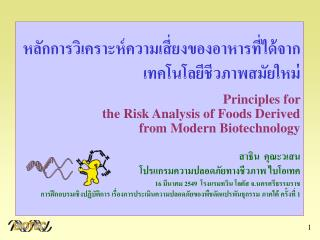 Principles for the Risk Analysis of Foods Derived from Modern Biotechnology  (2003)