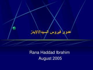 Rana Haddad Ibrahim  August 2005