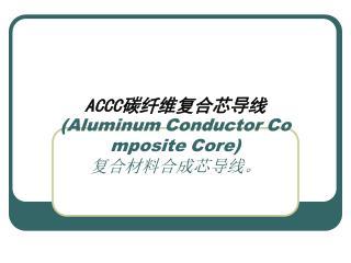 ACCC 碳纤维复合芯导线 (Aluminum Conductor Composite Core) 复合材料合成芯导线。