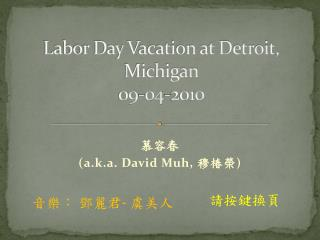 Labor Day Vacation at Detroit, Michigan 09-04-2010
