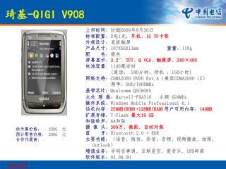 上市时间 :计划 2009 年 8 月 30 日 标准配置 : 2 电 1 充, 耳机、 1G TF 卡等 外观设计 :直板触屏