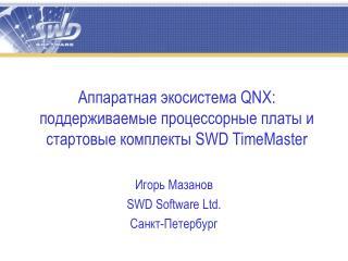 Аппаратная экосистема QNX: поддерживаемые процессорные платы и стартовые комплекты SWD TimeMaster