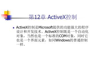 第 12 章  ActiveX 控制