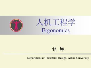 人机工程学 Ergonomics