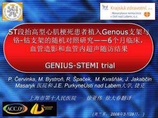 ST 段抬高型心肌梗死患者植入 Genous 支架与  铬 - 钴支架的随机对照研究 ——6 个月临床, 血管造影和血管内超声随访结果 GENIUS-STEMI trial