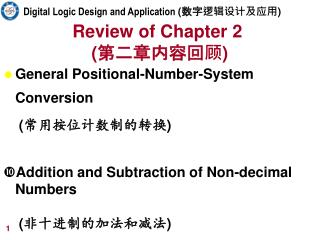 Digital Logic Design and Application  ( 数字逻辑设计及应用 )