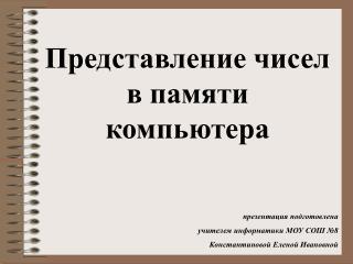 презентация подготовлена   учителем информатики МОУ СОШ №8 Константиновой Еленой Ивановной