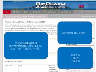 """欢迎您观看 EBD 集团  partneringONE 软件使用指南。 点击""""箭头""""键进入下一页。"""