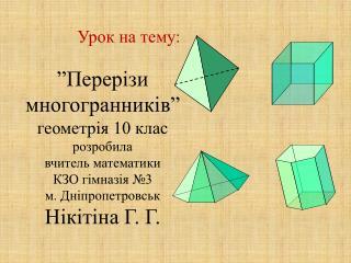 """Урок на тему : """"Перерізи многогранників"""" геометрія 10 клас розробила вчитель математики"""