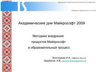 Академические дни Майкрософт 2009