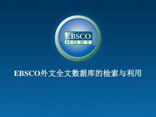 EBSCO 外文全文数据库的检索与利用