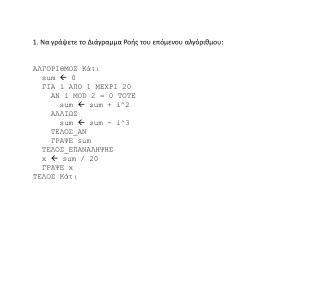 1.  Να  γράψετε το Διάγραμμα Ροής του επόμενου αλγόριθμου : ΑΛΓΟΡΙΘΜΟΣ Κάτι   sum    0