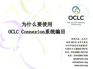 为什么要使用 OCLC Connexion 系统编目