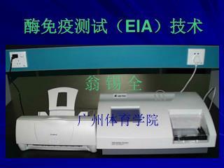 酶免疫测试( EIA )技术