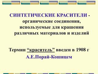 "Термин  ""краситель""  введен в 1908г  А.Е.Порай-Кошицем"