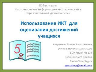 Использование ИКТ для оценивания достижений учащихся