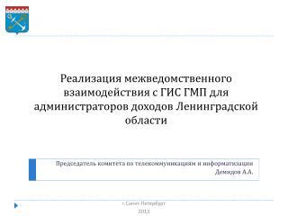 Председатель комитета по телекоммуникациям и информатизации  Демидов А.А.