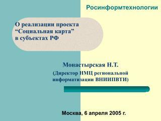 "О реализации проекта  ""Социальная карта""  в субъектах РФ"