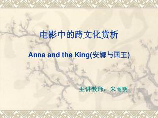 电影中的跨文化赏析 Anna and the King( 安娜与国王 )