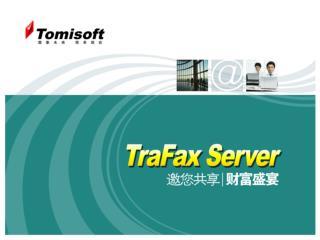 北京拓敏信息技术有限公司 国内领先的统一消息 / 统一通讯系统厂商 TraFax Server 网络传真服务器 Unime Server 统一消息服务器 UComm Server 统一通讯服务器