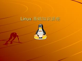 Linux  基础知识讲座