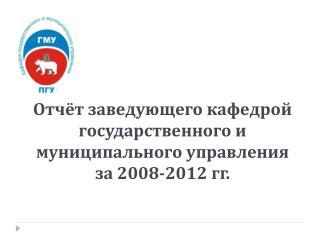 Отчёт заведующего кафедрой государственного и муниципального управления за 2008-2012 гг.