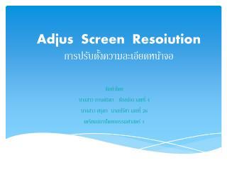 Adjus   Screen   Resoiution การปรับตั้งความละเอียดหน้าจอ