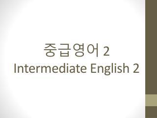 중 급 영어  2  Intermediate English  2