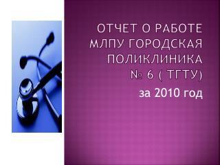 Отчет о работе МЛПУ городская поликлиника  № 6 ( ТГТУ)
