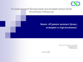 Государственный Центральный депозитарий ценных бумаг Республики Узбекистан