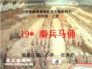 19*  秦兵马俑