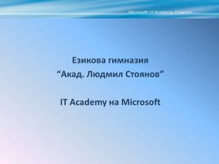 "Езикова гимназия  ""Акад. Людмил Стоянов"" IT Academy  на  Microsoft"