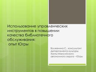 Волженина С., консультант Департамента культуры Ханты-Мансийского автономного округа – Югры