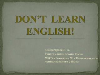 Комиссарова Л. А. Учитель английского языка