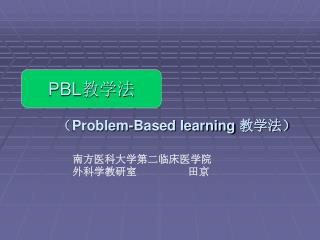 ( Problem-Based learning  教学法)