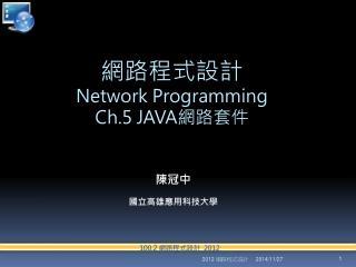 網路程式設計 Network Programming Ch.5 JAVA 網路套件