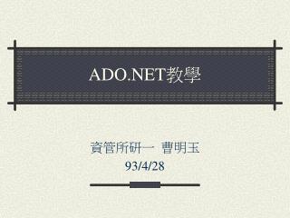ADO.NET 教學