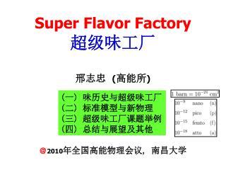 Super Flavor Factory 超级味工厂