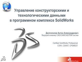 Управление конструкторскими и технологическими данными  в программном комплексе So lidWorks