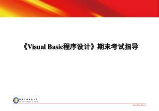 《Visual Basic 程序设计 》 期末考试指导