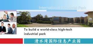 To build  a  world-class high-tech industrial park