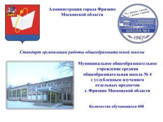 Администрация города  Фрязино  Московской  области