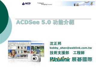 ACDSee 5.0  功能介紹