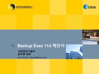 Backup Exec 11d  제안서