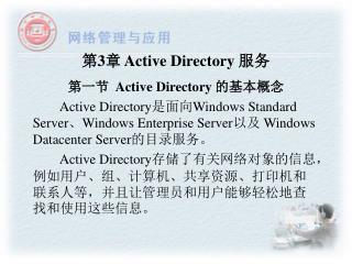 ? 3 ? Active Directory  ??